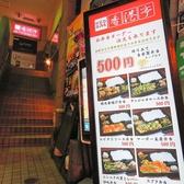 香港亭 明大前のおすすめ料理3