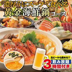 魚鮮水産 三代目網元 青森駅前新町店のコース写真
