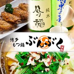 博多もつ鍋 豚鍋 鶏鍋 ぶんぶく 柳川店の写真