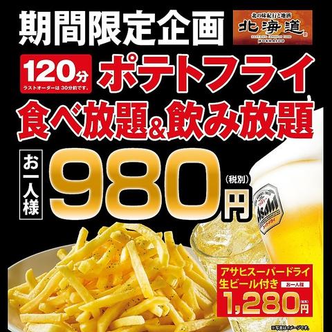 【当日OK!お得な食べ飲み放題】2時間ポテト食べ放題&飲み放題付き980円(税抜)