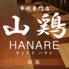 山鶏HANAREのロゴ