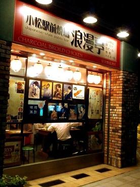浪漫亭 小松駅前店の雰囲気1