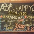 【ABCある日のハッピーアワー♪】選べるABCセット♪泡、ビール、カクテル15種類&前菜プレート3種盛り1000円!!成田でお酒の種類では負けません!!是非一度ご来店下さい♪