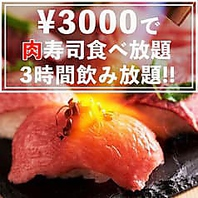 『熟成炙り肉寿司食べ放題プラン』3h飲み放題付