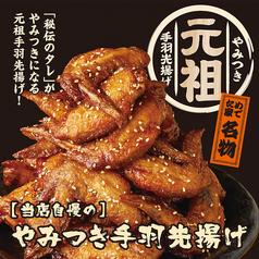 俺の串かつ黒田×炭火焼鳥めでた家 歌舞伎町輝ビル店のおすすめ料理1