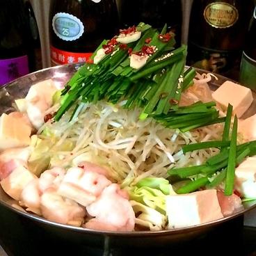 もつ鍋・串かつ専門 えびすのおすすめ料理1