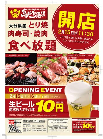 Toriyaki Niku Sushi Yakiniku tabehodai torihachi Sake shop ba Oita Sta. Mae image