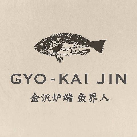 加賀百万石の文化に先端技術を取り入れた「目で食す」新しい和食をご提案。