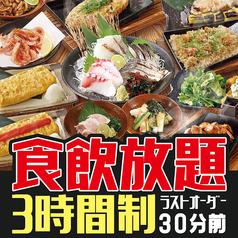 山内農場 広島新天地店のコース写真