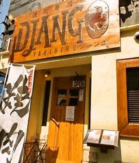 焼肉居酒屋 ジャンゴの写真
