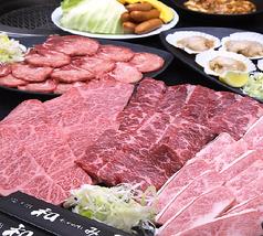 和み 焼き肉の写真
