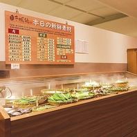 充実!!★多彩な新鮮野菜と鍋具材のビュッフェ★