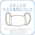 【スタッフのマスク着用】スタッフがマスクを着用しております。お客様とスタッフの安全を考慮したものでございますのでご理解とご協力をお願い致します。