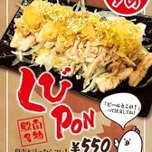 鳥吉 水戸駅南店のおすすめ料理3