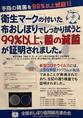 【コロナウイルス対策はお店選びから】当店の採用している布おしぼりは衛生マークのついた、99%以上の菌の減菌が証明されています。「衛生マーク」は厚生労働省「環指157号」の高い衛生基準をクリアしたおしぼりです。