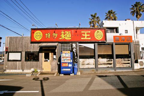 博多麺王 唐津店 店舗イメージ2