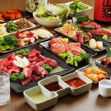 仙台焼肉 ホルモン 独眼牛 千葉店のおすすめ料理1
