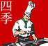 ステーキハウス四季 北谷美浜店のロゴ