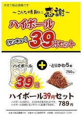 竹乃屋 別館 SAKURAMACHI店のおすすめ料理3
