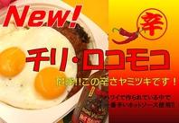 【NEW!!】チリ・ロコモコ 820円