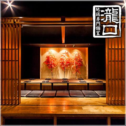 【絶品地鶏×上質個室】3H飲放付豪華8品コース3,499円!御茶ノ水、小川町、神田宴会に
