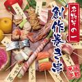 いち会 いちえ 長崎思案橋店のおすすめ料理1