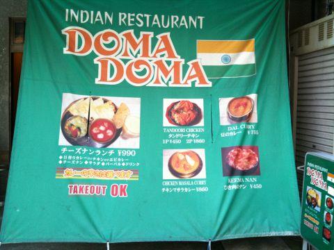 インド料理DOMADOMA