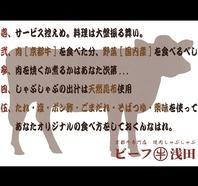 ビーフ浅田の五ヶ条を読むべし!!