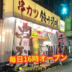 串カツ餃子酒場 上大岡店の写真
