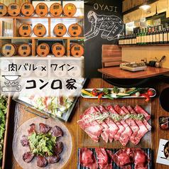 大衆和牛酒場 コンロ家 霜降り和牛鍋と神戸牛ホルモン鉄板焼 代々木店の写真