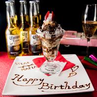 誕生日や記念日にも・・・