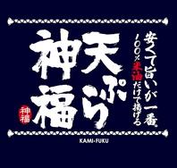 安くてうまいが一番!米粉100%で揚げる天ぷら!
