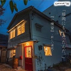 como es imaizumi コモエスの写真