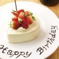 《誕生日・記念日・歓送迎会などに》メッセージ入りのケーキ、お作り致します!【お一人500円(税込)×人数分】花火&BGM&照明で演出も可能!お祝いのシーンにぜひご利用ください!(※ご予約時に、必ずメッセージ内容をお伝えください)