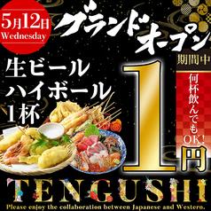 天ぷらとおでん 天串 TENGUSHI 四日市駅前店の特集写真