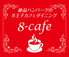 8-cafeのロゴ