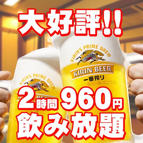 【大好評!!】飲み放題は2時間960円でご用意♪