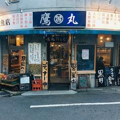 タカマル鮮魚店 2号館の写真