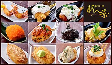 串カツ 北新地 新八景のおすすめ料理1