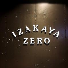 集い居酒屋 零 ZEROの特集写真