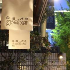北堀バル gather ギャザー 堀江店の雰囲気1