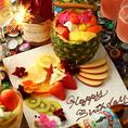 【誕生日デザートプレート!】当店特製誕生日プレートがついてくる♪お得なプランも多数ご用意しております!※予約時にお知らせください。新宿での歓迎会・女子会・貸切 等各種ご宴会にぴったり!
