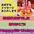 お疲れ様・HAPPY BIRTHDAY等・・ケーキ、肉タワーにお好きな記念日メッセージをお入れいたします