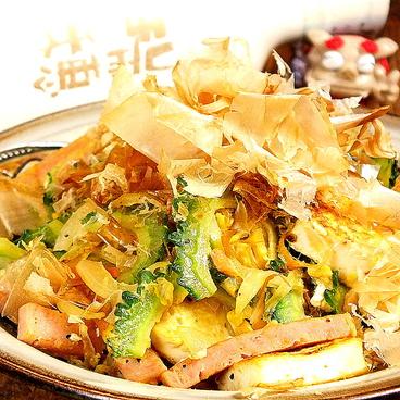 沖縄料理 中川酒店 出町店のおすすめ料理1
