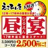 えこひいき 平塚店のおすすめポイント2