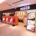 東京純豆腐 アミュプラザおおいた店の雰囲気1