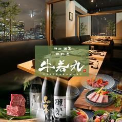 肉割烹 牛若丸 梅田店の写真