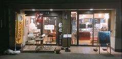 スパイスカレー&カフェ胡桃の写真