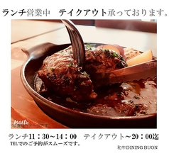 和牛DINING BUONの写真