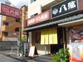 すし茶屋 八紘 南茨木の雰囲気2